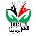 """Mostakbalna Fe Edeena (Empowering Youth – """"Our Future is in Our Hands"""") 1"""