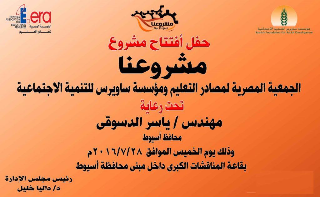 "Mashroaana Opening Ceremony ""Assiut"" 1"